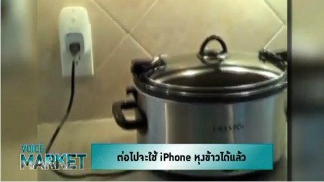 ต่อไปจะใช้ iPhone หุงข้าวได้แล้ว