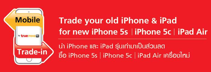 Truemove H จัดโปรนำ iPhone และ iPad รุ่นเก่ามาแลกซื้อ iPhone 5s และ iPad Air ดูราคาที่นี่