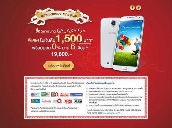 Samsung จัดหนักส่งโปรโมชั่น Samsung Galaxy S4 ตอนรับตรุษจีน