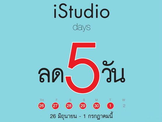 iStudio ลด 5 วัน / 26 มิถุนายน – 1 กรกฎาคมนี้ เท่านั้น