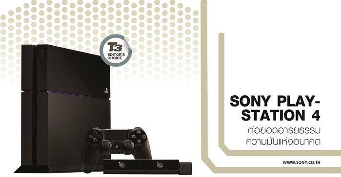 SONY PLAYSTATION 4  ต่อยอดอารยธรรมความมันแห่งอนาคต