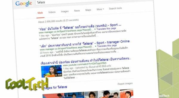 """Google Zeitgeist """"โค้ชเช ติดอันดับคำค้นยอดนิยมบน Google ไทย"""""""