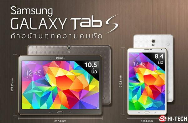 ทำความรู้จัก Galaxy Tab S ผ่าน Infographic