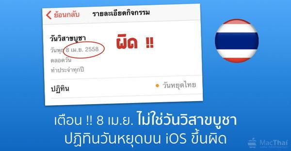 เตือน !! 8 เม.ย.ไม่ใช่วันวิสาขบูชา ปฏิทินวันหยุดบน iOS ขึ้นผิด