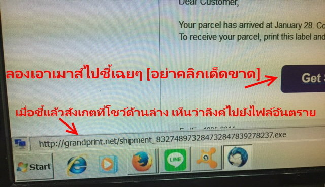 ระวัง! Ransomware จับไฟล์ จับคอมฯ เป็นตัวประกัน เรียกค่าไถ่ พร้อมวิธีแก้ไข ป้องกัน