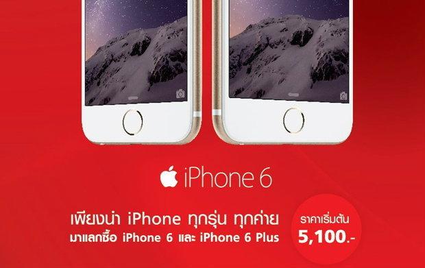 มาอีกแล้ว แคมเปญอัพเกรด iPhone เครื่องเดิมเป็น iPhone 6 และ iPhone 6 Plus