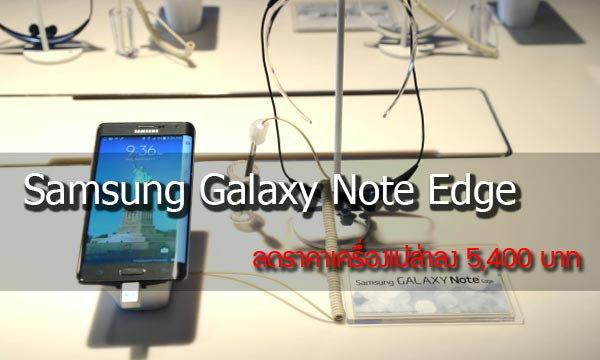 ว้าว!!  ซื้อ Galaxy Note Edge คอนนี้ลดราคาเครื่องเปล่าลง 5,400 บาท