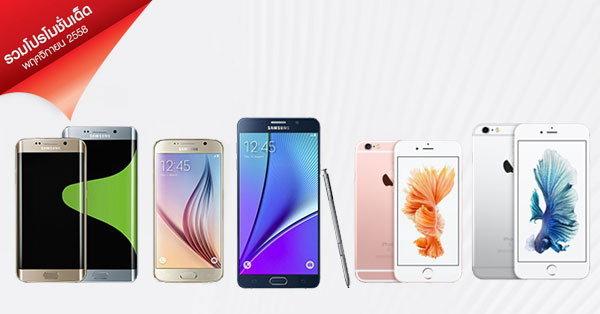 คลิกเดียวครบ ! รวมโปรส่งท้ายปีส่วนลดค่าเครื่อง Samsung iPhone และแพ็กเกจ จาก AIS dtac และ Truemove H