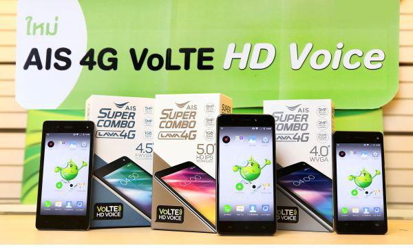 เอไอเอส เปิดตัว สมาร์ทโฟน 4G ที่ใครก็เป็นเจ้าของได้ พร้อม เทคโนโลยี 4G VoLTE ขยายประโยชน์ 4G สู่ MAS