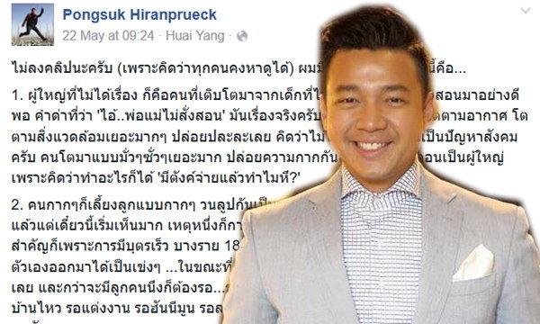 """ชาวโซเชียลเทใจให้ พ่อมดไอทีเมืองไทย """"หนุ่ย พงศ์สุข"""" กับบทสวดยับพริตตี้ชื่อดัง!!"""