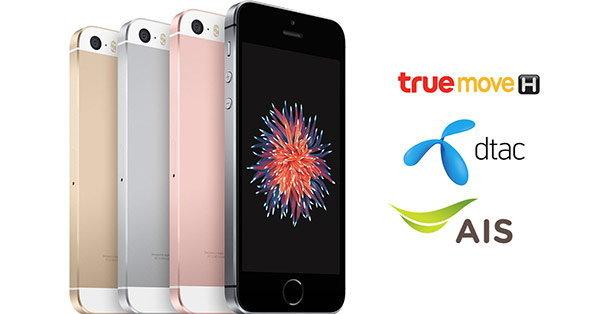 iPhone SE เปรียบเทียบราคา เครื่องเปล่า และราคาพร้อมแพ็กเกจจาก 3 ค่ายใหญ่!
