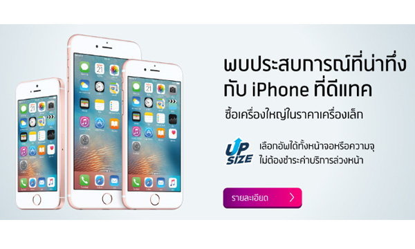 ดีแทคส่งโปรโมชั่น iPhone Up Size เพิ่มขนาดและความจุ แต่ไม่ต้องจ่ายรายเดือนล่วงหน้า