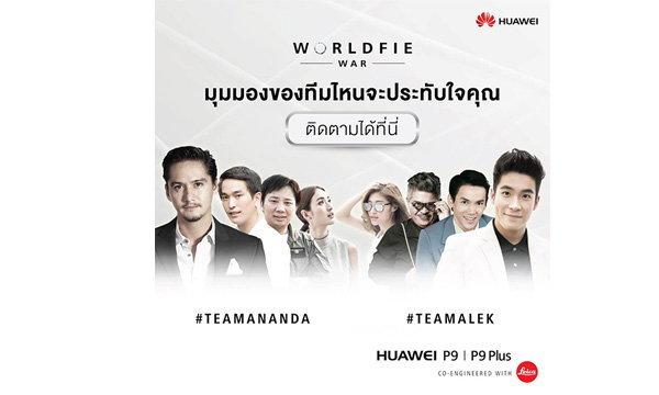 หัวเว่ยชวนคนไทยสร้างวัฒนธรรมใหม่บนโลกดิจิตอลผ่านแคมเปญ Worldfie War