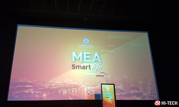 พรีวิว MEA Smart Life 3.0 แอปส์ ที่ทำให้ชีวิตคุณสบายขึ้นจาก การไฟฟ้านครหลวง