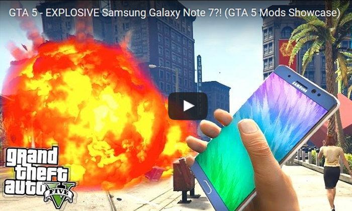 ซัมซุงยื่นเรื่องให้ YouTube ถอดคลิป GTA V ที่มี Mod ระเบิดเป็น Galaxy Note 7