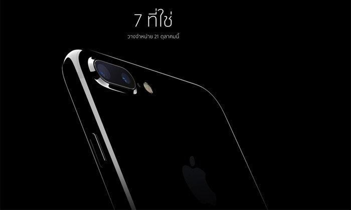 3 ค่ายเปิดลงทะเบียนความสนใจ iPhone 7 วันนี้พร้อมเปิดจอง 14 ตุลาคมนี้