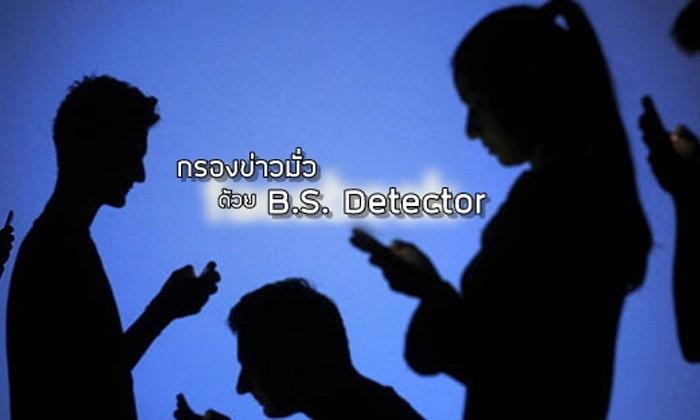 เช็คข่าวปลอมบน Facebook ด้วยปลั๊กอิน B.S. Detector บนเบราเซอร์ Chrome