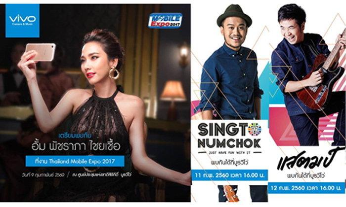 Vivo : จัดโปรโมชั่นสนั่นงาน ไทยแลนด์ โมบาย เอ็กซ์โป 2017(Thailand Mobile Expo 2017)