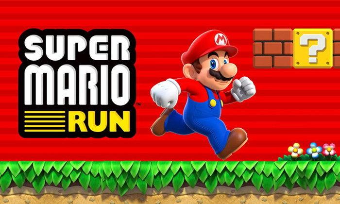 เกม Super Mario Run เปิดลงทะเบียนผู้เล่นฝั่ง Android แล้ววันนี้