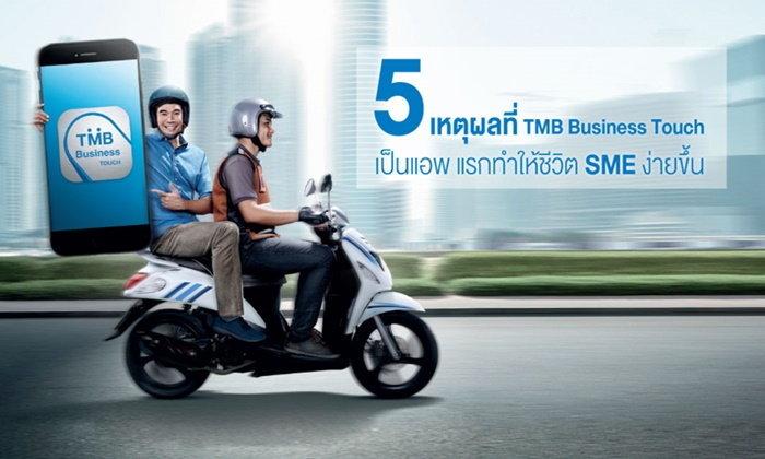 5 เหตุผลที่ TMB Business Touch เป็นแอพฯ แรกทำให้ชีวิต SMEs ง่ายขึ้น