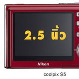 Nikon Coolpix S5, S6