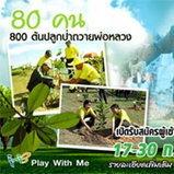 80คน800ต้นปลูกป่าถวายแด่พ่อหลวง
