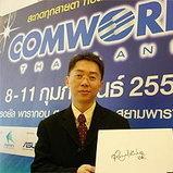 COMWORLD THAILAND 2007 รวมสุดยอดนวตกรรมแห่งปี  คาดเงินสะพัดกว่า 900 ล้าน