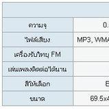 Xenn : XE-120 512MB