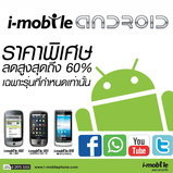 Thailand Mobile EXPO 2011 Showcase