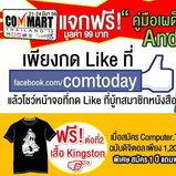 Commart 2013 รวมโปรเด็ด