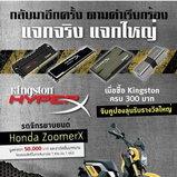 Promotion : คอมมาร์ต เน็กซ์เจน 2013