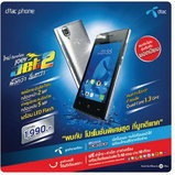 โบรชัวร์งาน Thailand Mobile Expo 2016