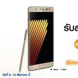 โปรโมชั่น Samsung Galaxy Note 7