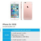 รวมโปรโมชั่น iPhone 6s