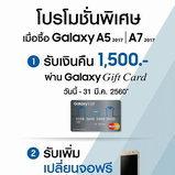 โปรโมชั่น Samsung Galaxy A 2017