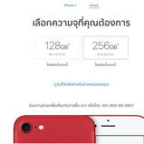 iPhone 7 สีแดง และราคา