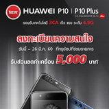 รวมโปรโมชั่น Huawei P10