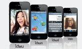 Promotion iPhone 4 8GB ในราคาพิเศษลด 50%