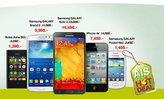 จัดหนักเรียกลูกค้า AIS ลดราคา Note 3, S4, iPhone 5