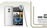 HTC ONE MAX สุดยอดสมาร์ทโฟนที่พร้อมสนองตอบทุกความต้องการ