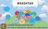 รู้ไหมทำไมต้อง #Hashtag