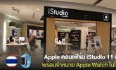 Apple คอนเฟิร์มร้าน iStudio 11 สาขาพร้อมจำหน่าย Apple Watch ในไทย