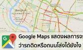 รู้หรือไม่ ? : Google Maps แสดงผลการจราจรว่ารถติดหรือถนนโล่งได้ยังไง