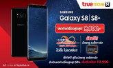 รีบซื้อ! Galaxy S8 และ S8+ ลดสุดคุ้มกับTrueMove H