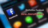 ปิดแจ้งเตือน Facebook กับวิธีง่ายๆ จัดการกิจกรรม ข้อความที่น่ารำคาญ