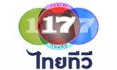ศาลสั่งคุ้มครองชั่วคราวเจ๊ติ๋มทีวีพูล ชะลอ กสทช.ยึดหลักทรัพย์ค้ำประกันไทยทีวี
