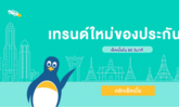 [Startup]Frankcoth เตรียมใช้เทคโนโลยีพลิกโฉมวงการประกันไทย