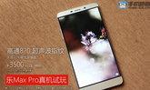 เผยราคาของ LeTV Le Max Pro มือถือใช้ Qualcomm Snapdragon 820 ตัวแรก