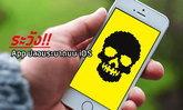 เตือนภัยชาว iOS ระวังแอปพลิเคชันปลอมระบาด แฝงโฆษณาขยะจำนวนมาก
