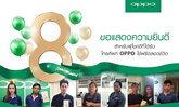 เผยโฉมผู้โชคดีใช้ OPPO ฟรีตลอดชีวิต กับ กิจกรรม 'OPPO 8 Years Anniversary'